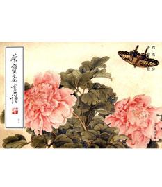 栄宝斎画譜(47)工筆花鳥部分