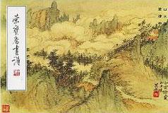 栄宝斎画譜(66)山水部分