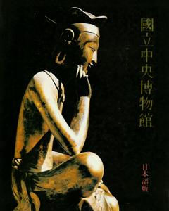 国立中央博物館[日本語版](韓国本)