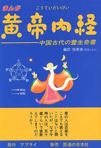 【和書】まんが黄帝内経-中国古代の養生奇書