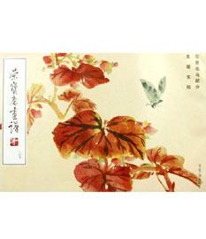 栄宝斎画譜(108)写意花鳥部分