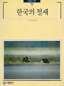 韓国の渡り鳥(韓国本)