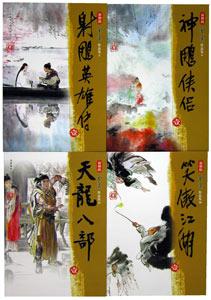 金庸作品集(新修版)全36冊