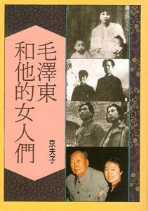 毛沢東和他的女人們