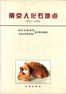 ◆南京人化石地点(1993-1994)