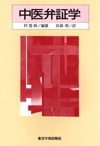 【和書】中医弁証学
