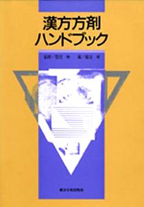 【和書】漢方方剤ハンドブック