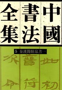 ◆中国書法全集  5・6秦漢簡牘帛書一・二