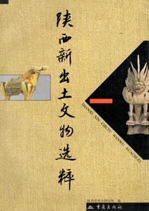 ◆陜西新出土文物選粋