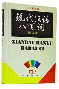 現代漢語八百詞[増訂本]