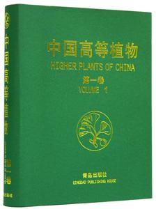 中国高等植物  第1巻(苔蘚植物)
