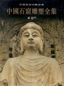 ◆中国石窟雕塑全集(4)龍門