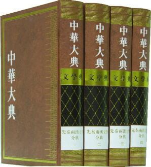 中華大典·文学典(先秦両漢文学分典)全4冊