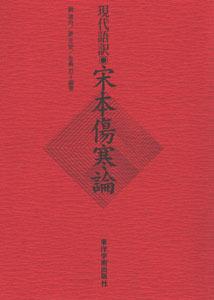 【和書】現代語訳・宋本傷寒論