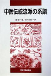 【和書】中医伝統流派の系譜