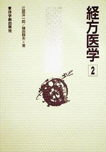 【和書】経方医学2