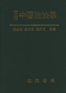 実用中医治法学