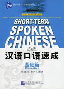 漢語口語速成·基礎篇(第2版)