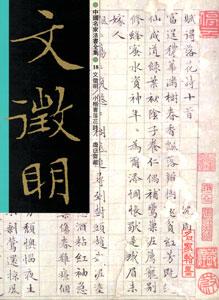 中国名家法書全集・C18文徴明/小楷書落花詩
