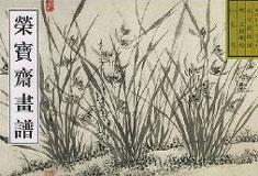栄宝斎画譜古代部分(39)文徴明絵花鳥1