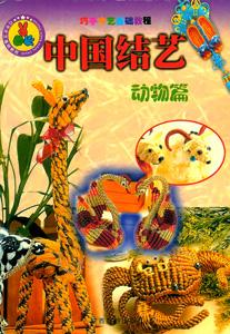 中国結芸・動物篇