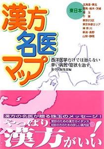 【和書】漢方名医マップ 東日本