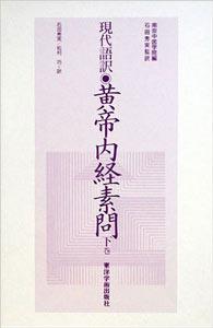 【和書】現代語訳黄帝内経素問 下巻