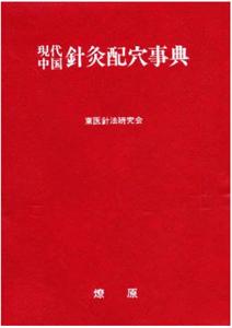 【和書】現代中国針灸配穴事典