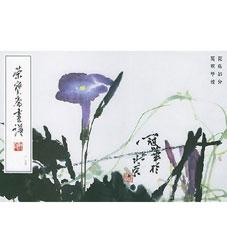 栄宝斎画譜(124)花鳥部分