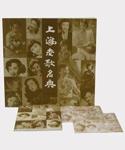 上海老歌名典(附CD2張)