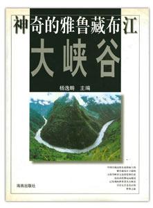 神奇的雅魯蔵布江大峡谷