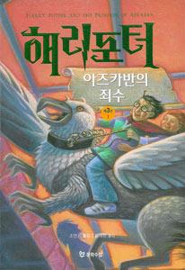 ハリーポッターとアズカバンの囚人 全2巻(韓国本)