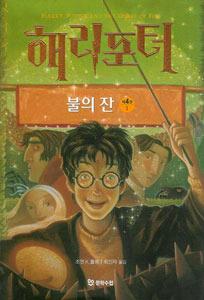 ハリーポッターと炎のゴブレット 全4巻(韓国本)