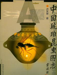 中国琥珀昆虫図志