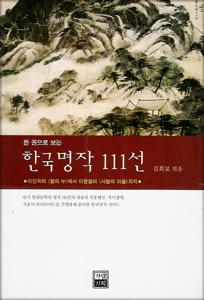 韓国名作111選(韓国本)