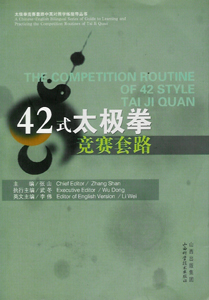 ◆42式太極拳競賽套路(附VCD1張)