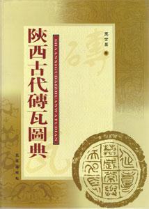 陜西古代磚瓦図典