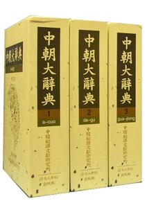 中朝大辞典 全9巻 (韓国本)
