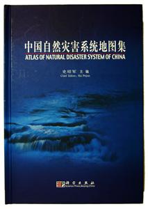 中国自然災害系統地図集〔中英対照〕