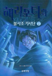 ハリーポッターと不死鳥騎士団 全5巻(韓国本)
