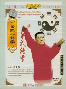 梁式八卦掌-単式転掌DVD全1碟