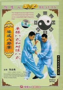 梁式八卦掌-単操八式和対練八式DVD全1碟