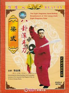 梁式-八卦滾手刀DVD全1碟