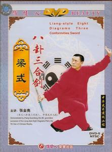 梁式-八卦三合剣DVD全1碟