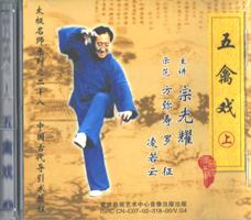 五禽戯(上下)VCD全2張