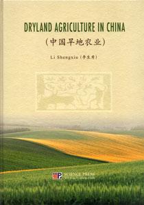 ◆中国旱地農業(英文)