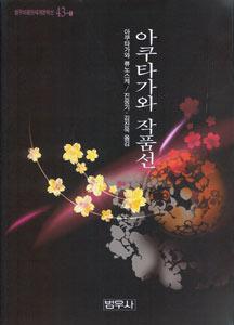 芥川作品選(韓国本)