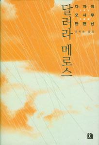 走れメロス(韓国本)