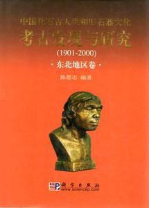 ◆中国化石古人類和旧石器文化考古発現與研究(東北地区巻)