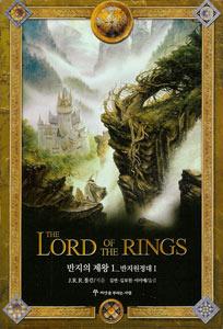 指輪の帝王(指輪物語) 全7巻(韓国本)